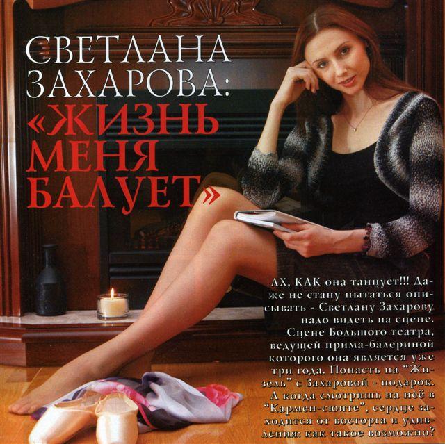 Svetlana Zakharova - 2 - Page 2 SZ01